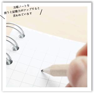 方眼ノート支援制度画像